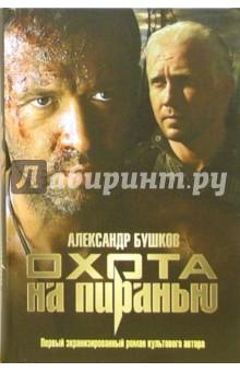 Охота на Пиранью - Александр Бушков