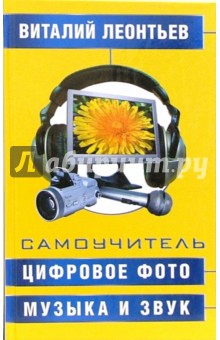 Самоучитель. Цифровое фото, музыка и звук - Леонтьев, Прокошев