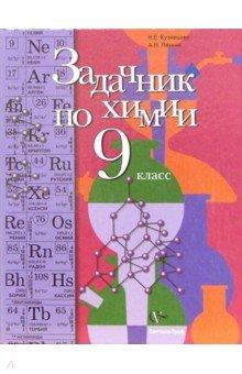 Задачник по химии для учащихся 9 класса общеобразовательных учреждений - Кузнецова, Левкин