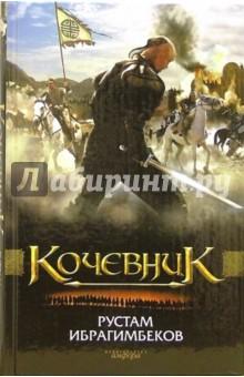 Кочевник - Рустам Ибрагимбеков