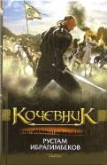Рустам Ибрагимбеков: Кочевник