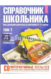 Справочник школьника 5-11 классы. 2 тома (+ CD)