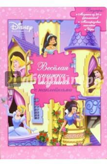Веселая книжка-мозаика с наклейками. Принцесса