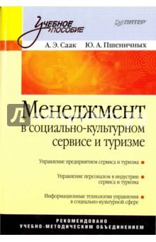 Менеджмент в социально-культурном сервисе и туризме. Учебное пособие