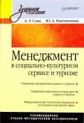 Пшеничных, Саак - Менеджмент в социально-культурном сервисе и туризме. Учебное пособие обложка книги