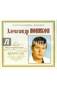 CD. Александр Новиков