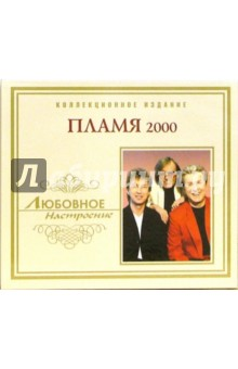 CD. Пламя 2000