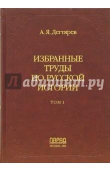 Избранные труды по русской истории. В 2-х томах. Том 1 - Александр Дегтярев