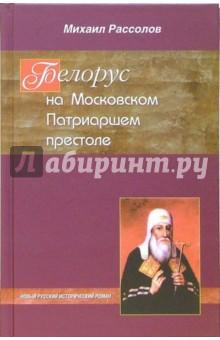 Белорус на Московском Патриаршем престоле - Михаил Рассолов