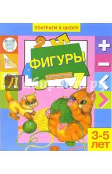 Фигуры. Для детей 3-5 лет (854)