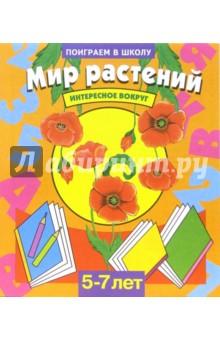 Мир растений. Для детей 5-7 лет (940)