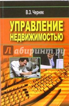 Управление недвижимостью - Виктор Черняк