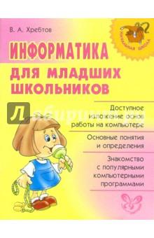 Информатика для младших школьников. - Владимир Хребтов