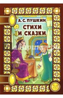 Стихи и сказки Пушкина. Магазин Лабиринт
