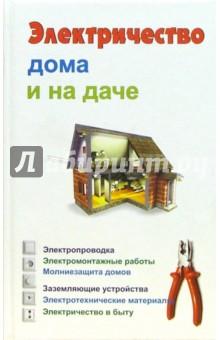 Электричество дома и на даче - Банников, Барановский