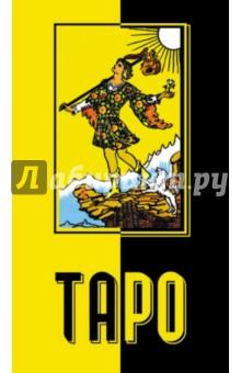 Карты Таро Райдер-Уэйт. 78 карт - Памела Смит