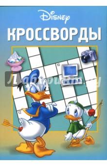 Сборник кроссвордов и головоломок № 7-06 (Дональд Дак) - Александр Кочаров