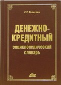 Сергей Моисеев: Денежно-кредитный энциклопедический словарь