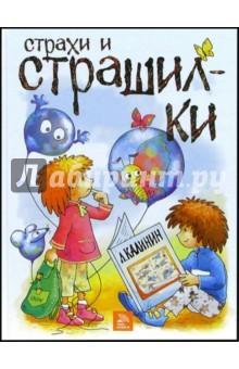 Страхи и страшилки - Леонид Калинин