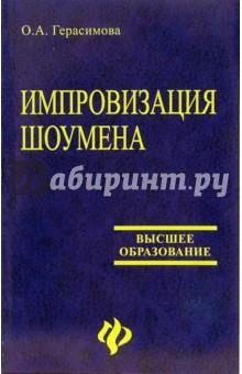 Импровизация шоумена: учебное пособие - Ольга Герасимова