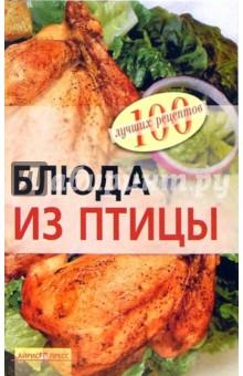Блюда из птицы - Вера Тихомирова