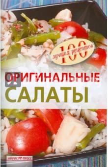 Оригинальные салаты - Вера Тихомирова