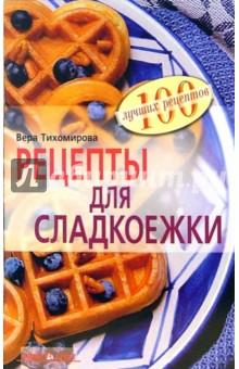 Рецепты для сладкоежки - Лариса Тихомирова