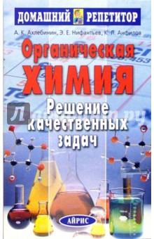Органическая химия. Решение качественных задач - Ахлебинин, Нифантьев, Анфилов