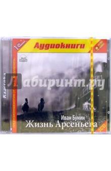 Жизнь Арсеньева (2 CD-MP 3) - Иван Бунин