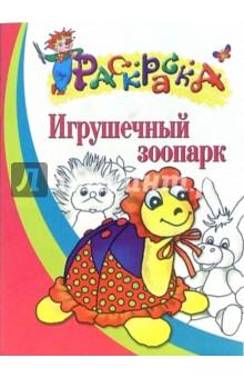 Игрушечный зоопарк. Раскраска для детей 4-5 лет