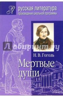 Мертвые души (Подробный комментарий, учебный материал, интерпретации) - Николай Гоголь