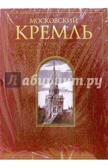 Московский Кремль (в футляре, на русском языке)