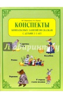 Конспекты комплексных занятий по сказкам с детьми 2-3 лет