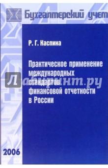 Практическое применение международных стандартов финансовой отчетности в России: Учебное пособие