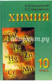 Химия. 10 класс: Учебник для общеобразовательных учреждений - Новошинский, Новошинская