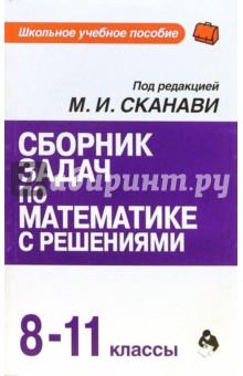 Сборник задач по математике с решениями: 8-11 классы