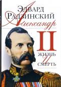 Эдвард Радзинский: Александр II. Жизнь и смерть: документальный роман