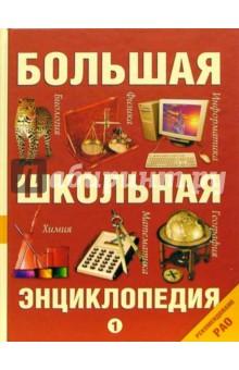 Большая школьная энциклопедия. Том 1 - Кузнецов, Рыжаков