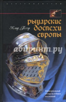 Рыцарские доспехи Европы. Универсальный обзор музейных коллекций - Клод Блэр