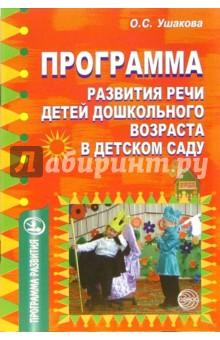 Программа развития речи детей дошкольного возраста в детском саду - Оксана Ушакова