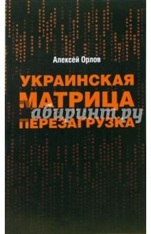 Украинская матрица. Перезагрузка - Алексей Орлов