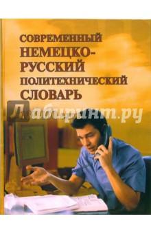 Современный немецко-русский политехнический словарь. Около 138 000 терминов