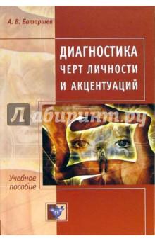 Диагностика черт личности и акцентуаций - Анатолий Батаршев