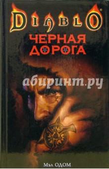 Черная Дорога - Мэл Одом