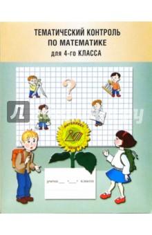 Тематический контроль по математике для 4 класса