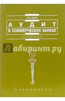 Аудит в коммерческих банках: Учебное пособие - Сергей Банк