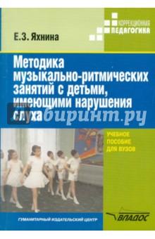 Методика музыкально-ритмических занятий с детьми, имеющими нарушения слуха: Учебное пособие - Елена Яхнина