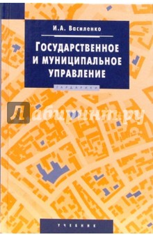 Государственное и муниципальное управление: Учебник - Иван Василенко