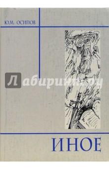 Иное - Юрий Осипов