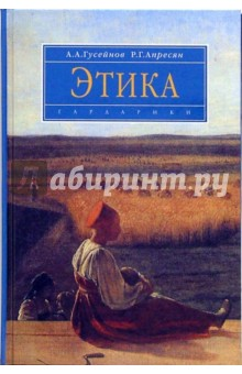 Этика: Учебник - Абдусалам Гусейнов